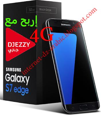 اربح Galaxy S7 Edge