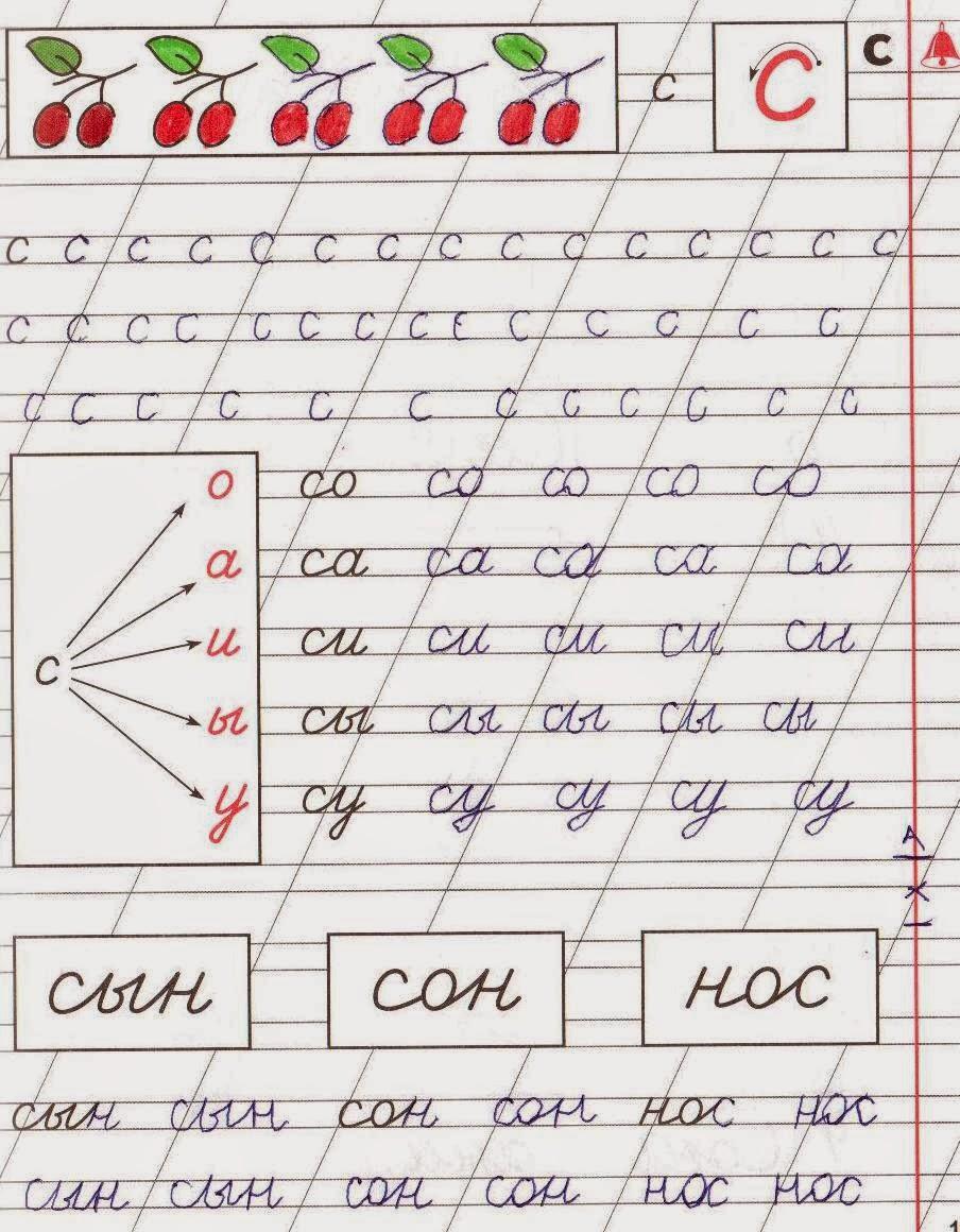 знакомство с верхним соединением букв