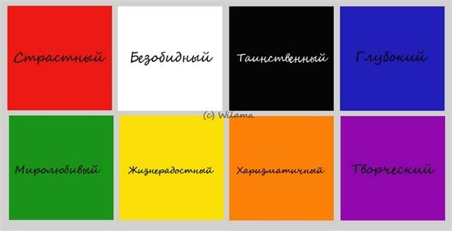 Какой вы цвет?