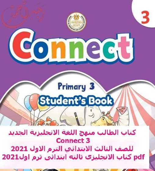 كتاب الطالب منهج اللغة الانجليزية الجديد Connect 3 للصف الثالث الابتدائي الترم الاول 2021 - كتاب الانجليزى تالته ابتدائى ترم اول2021 pdf