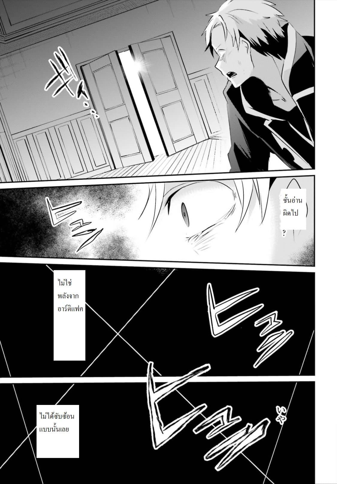 อ่านการ์ตูน Kage no Jitsuryokusha ni Naritakute! ตอนที่ 11 หน้าที่ 27