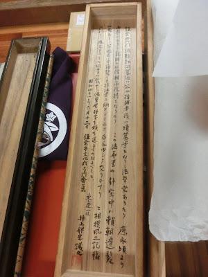 井上禅定老師の書