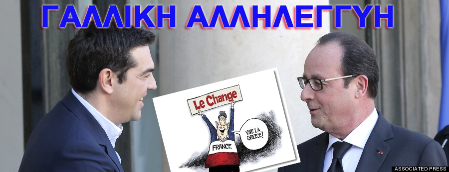 Φρανσουά Ολάντ μετά τη συνάντηση με τον Αλέξη Τσίπρα: Θα βοηθήσουμε την Ελλάδα