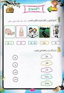16649169 311009729301621 3422268648643354904 n - كتاب الإختبارات النموذجية في اللغة العربية س1