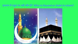 इस्लाम में रसूल और नबी कौन हैं? Who is Rasool and Nabi in Islam?