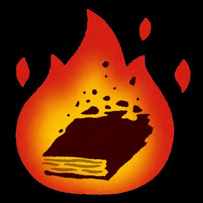 焚書のイラスト