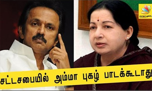 Stalin : Stop singing praises about Jayalalitha in Assembly | Latest Tamil Political News