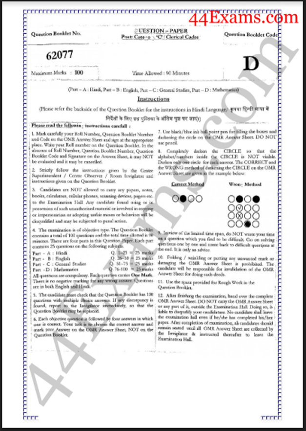 Allahabad High Court Group-C&D Previous Year Question Paper