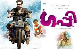 Guppy 2016 Malayalam Movie Watch Online