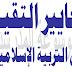 معايير التقييم في التربية الإسلامية