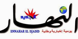 تحميل جريدة النهار اليومي الجزائرية pdf لنهار اليوم www.ennaharonline.com