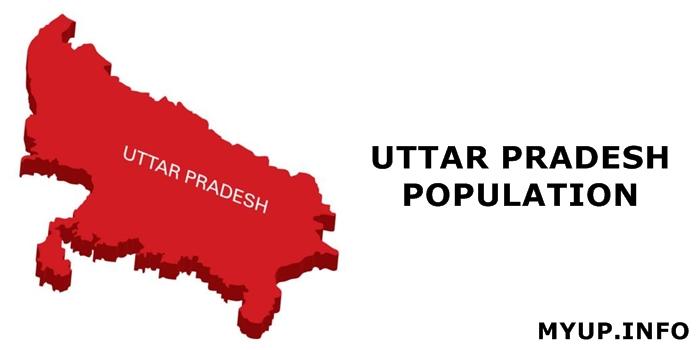 Population Of Uttar Pradesh 2018: उत्तर प्रदेश की कुल जनसंख्या कितनी है