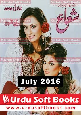 Shuaa Digest July 2016 pdf