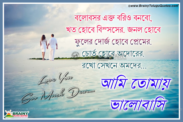 Heart Touching Bengali Love Feelings Quotes Images