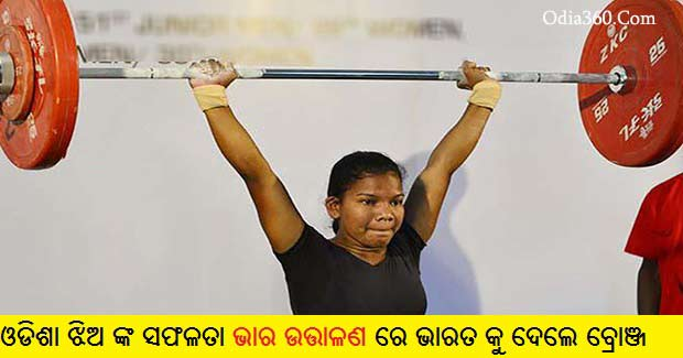 Odisha Girl Bags Bronze Medal In Junior World Weightlifting Championships