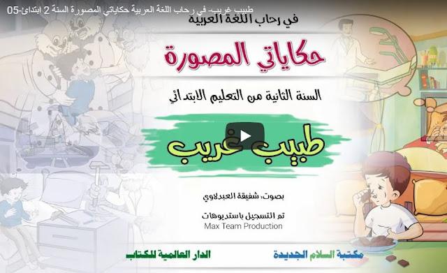 05-طبيب غريب- في رحاب اللغة العربية حكاياتي المصورة السنة 2 ابتدائي