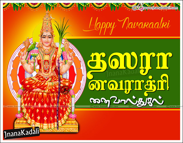Navaraatir wishes quotes Goddess Lalitha Tripurasundari Deavi hd wallpapers