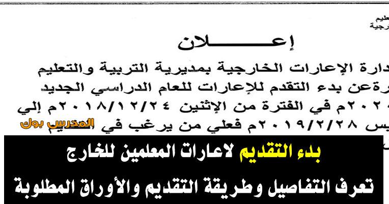 بدء اعارات وزارة التربية والتعليم وآخر موعد 28 فبراير 2019 ننشر التفاصيل