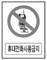 휴대전화 사용금지