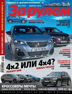 Читать онлайн журнал<br>За рулем (№4 апрель 2018 Украина)<br>или скачать журнал бесплатно