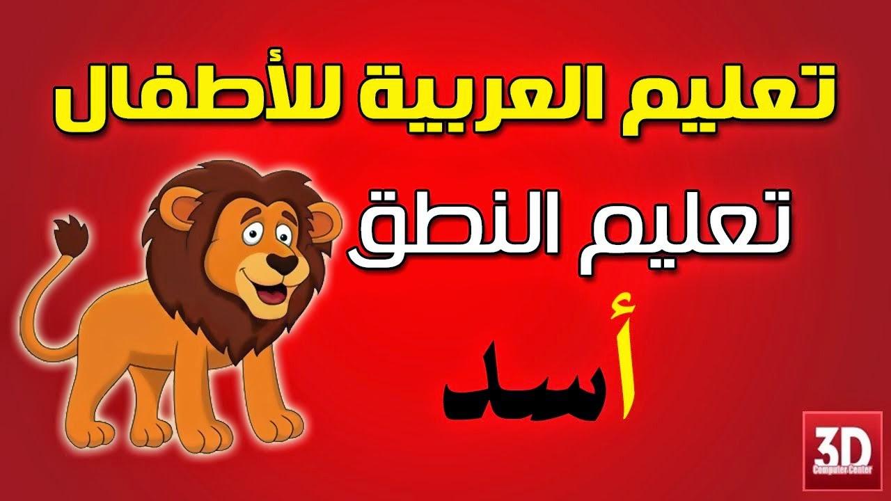 لعبة تعليم الحروف العربية للأطفال