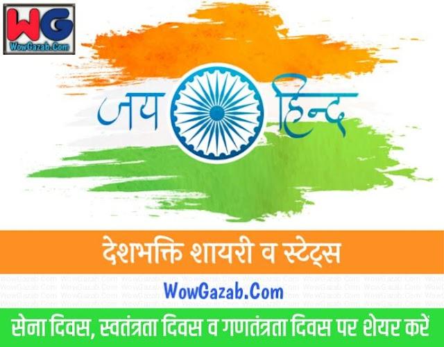 देशभक्ति पर शायरी, देशप्रेम शायरी हिंदी (Desh Bhakti Shayari)