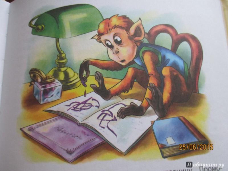 карта картинки к рассказу про обезьянку так много