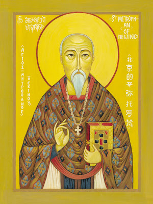 IMG HIEROMARTYR Metrophanes, the first Chinese Priest