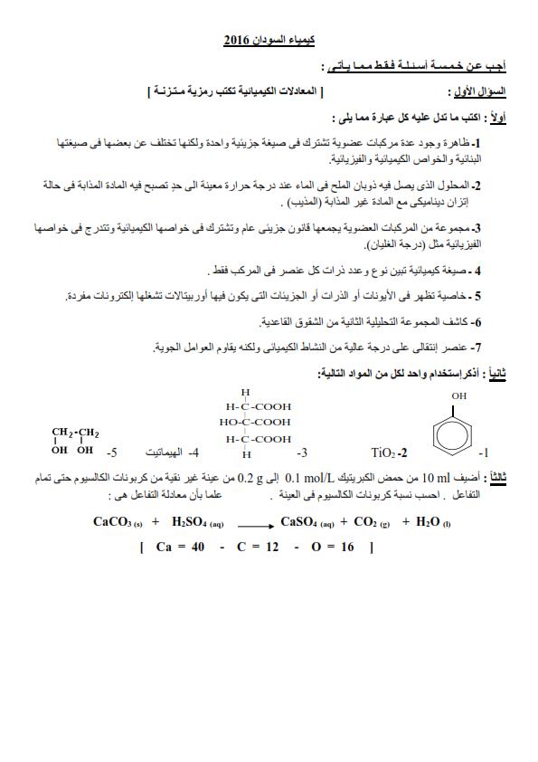 امتحان كيمياء الثانوية العامة بالسودان 2016 1_001