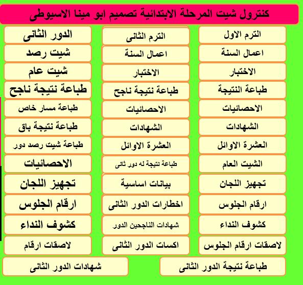 كنترول شيت أبو مينا الأسيوطي ابتدائي 2019
