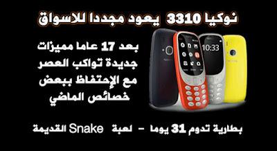 هاتف نوكيا 3310