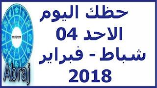 حظك اليوم الاحد 04 شباط - فبراير 2018