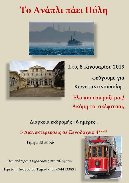 """""""Το Ανάπλι πάει Πόλη"""": 6 ήμερο προσκύνημα στην Κωνσταντινούπολη"""