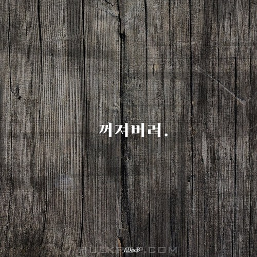 J.DaeB – 꺼져버려 – Single