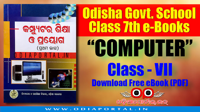 "odisha bse, opepa, sme school books, new 2017 computer sikhya o prayog ebook pdf download, Class 7th Computer [2017] ""କମ୍ପ୍ୟୁଟର ଶିକ୍ଷା ଓ ପ୍ରୟୋଗ [ସପ୍ତମ ଶ୍ରେଣୀ]"" - Odisha Govt School Books Download"