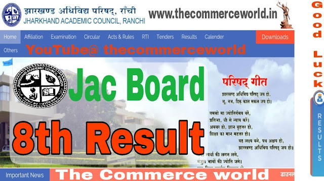 JAC BOARD 8TH RESULT 2019- GET RESULT HERE