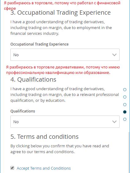 Наличие профессионального опыта и образования при открытии реального счёта в Darwinex