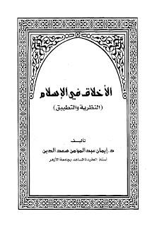 حمل كتاب الأخلاق في الإسلام - إيمان عبد المؤمن