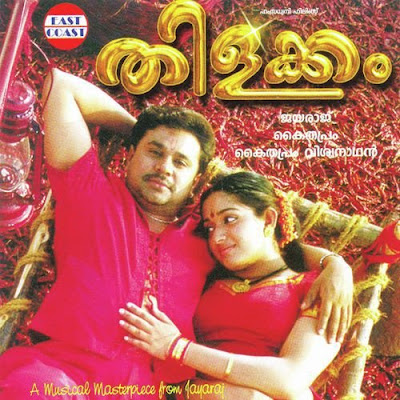 thilakkam, thilakkam movie, thilakkam songs, thilakkam movie song, thilakkam neeyoru puzhayayi, thilakkam full movie, kavya madhavan thilakkam, thilakkam malayalam full movie, thilakkam film songs, thilakkam full movie download, thilakkam movie online, thilakkam movie video songs, thilakkam video songs, mallurelease