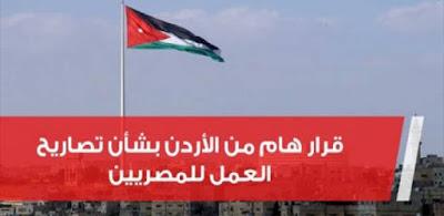 قرار هام من الأردن بشأن تصاريح العمل للمصريين