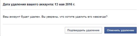 восстановление аккаунта в фейсбук