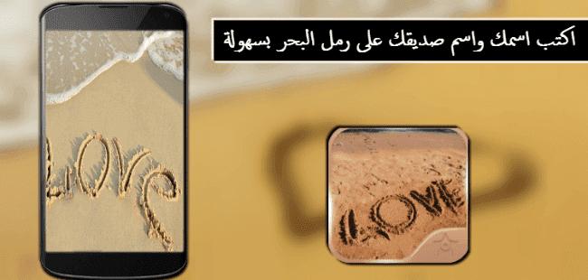 برنامج الكتابة علي الرمال للأندرويد اخر اصدار
