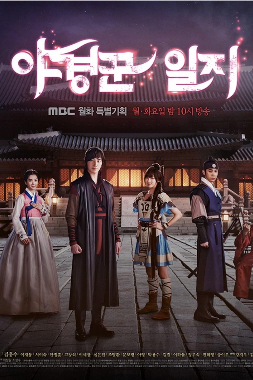Vương Triều Bí Ẩn