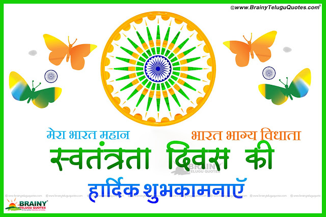 hindi latest independence day quotes wishes greetings with inspirational messages Bharath mata hd wallpapers with hindi independence day quotes greetings Ashokachakra Significance in Hindi Hindi swatantryata divas images qutoes greetings with Messages online
