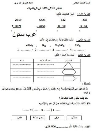نماذج اختبارات في الرياضيات للسنة الثالثة ابتدائي الفصل الثالث
