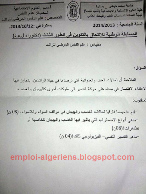 نماذج مواضيع اسئلة مسابقات الدكتوراه ل م د لبعض الجامعات الجزائرية في  بعض تخصصات علم النفس