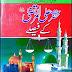 Hazrat Ali R.A Ke Faisle by Allama Masood Islamic History Book PDF