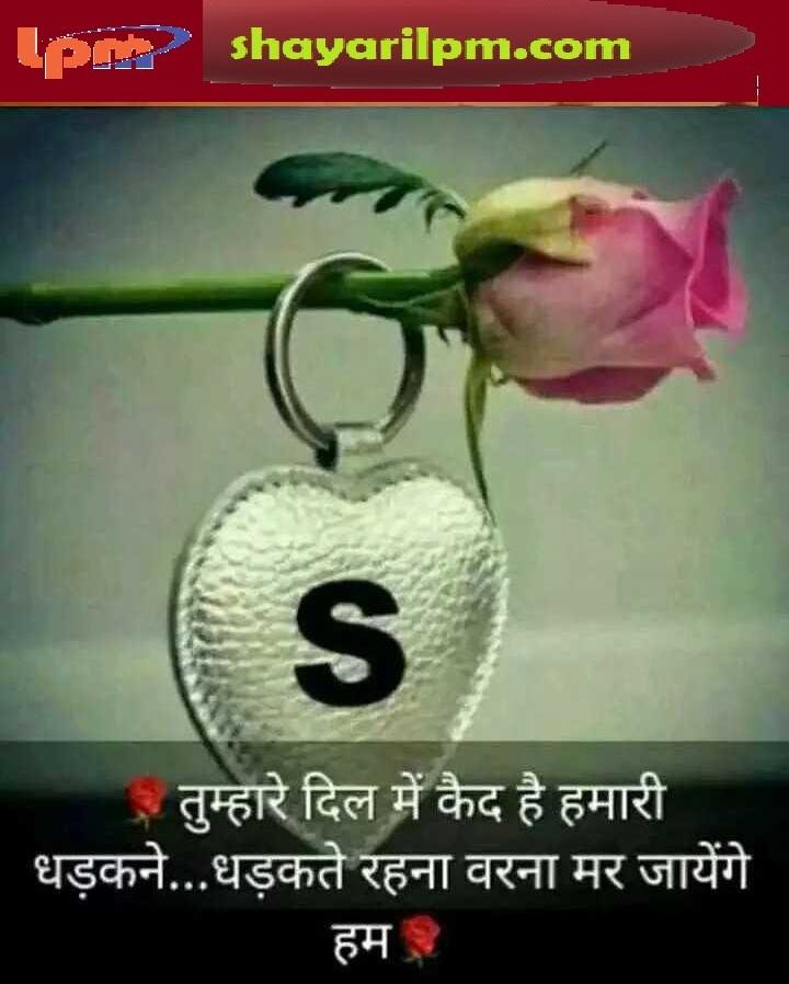Love shayari image download
