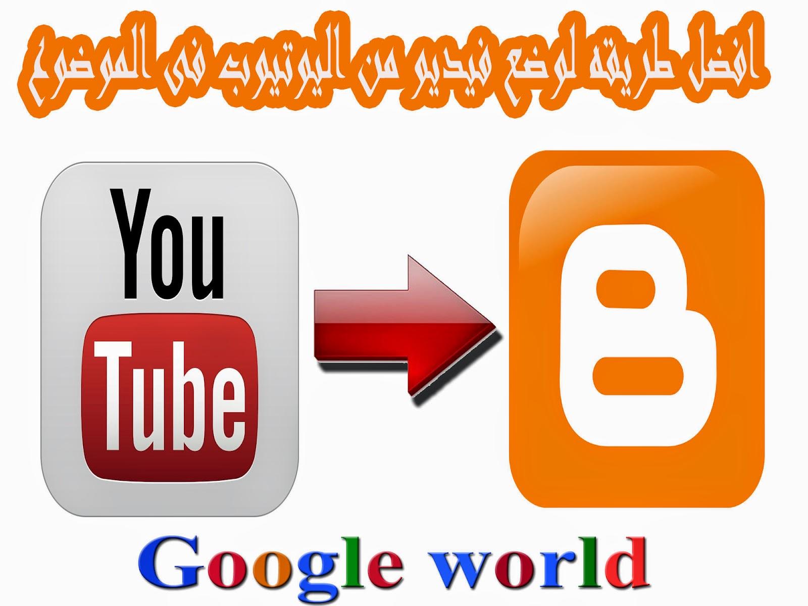 افضل طريقه لوضع فيديو من اليوتيوب فى الموضوع بالمدونه