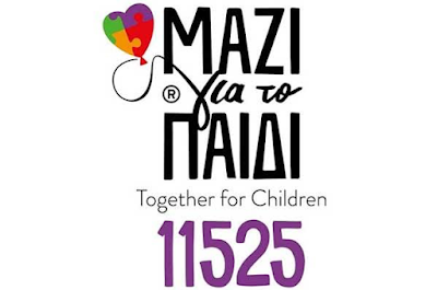 http://mazigiatopaidi.gr/el/categories/static-pages/contents/115-25-together-for-children-helpline